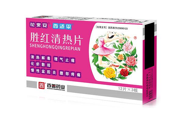 花来安·西适平·胜红清热片36片