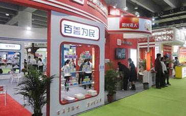 百善药业--第72届全国(广州)药品交易会