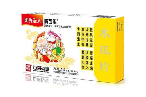 阳光老人·腾可平·木瓜片