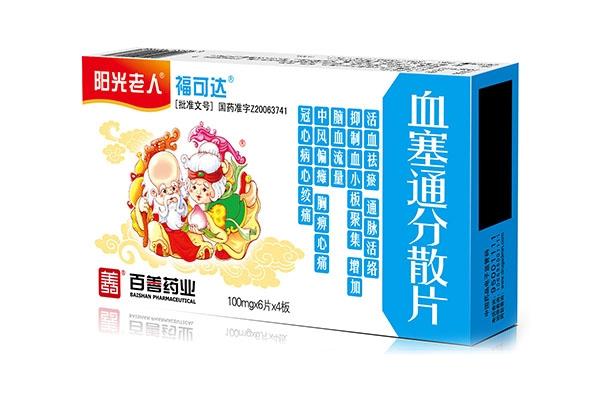 阳光老人·福可达·血塞通分散片(100mgx6x4)