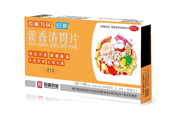 阳光老人·归新·藿香清胃片9片