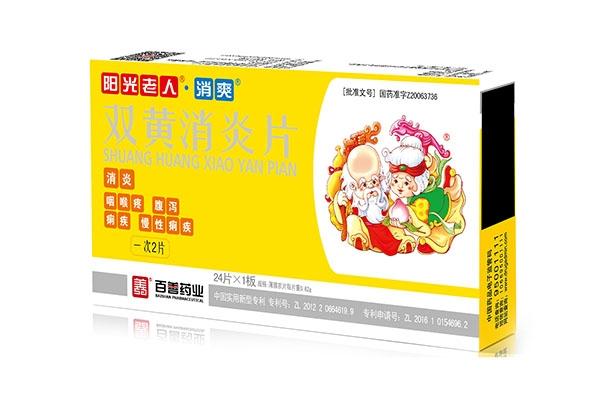 阳光老人·六府安·双黄消炎片