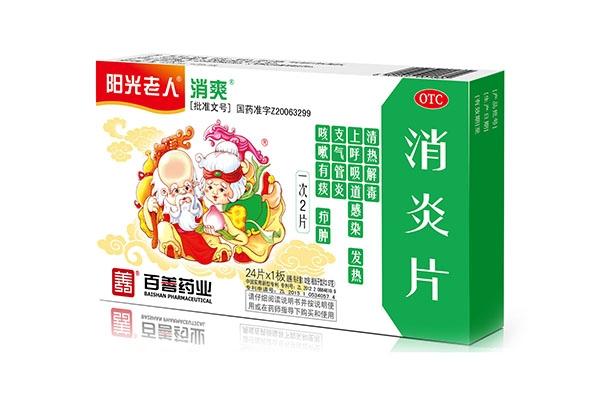 阳光老人·消爽·消炎片