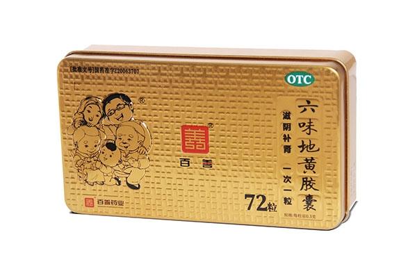 善·六味地黄胶囊(铁盒)